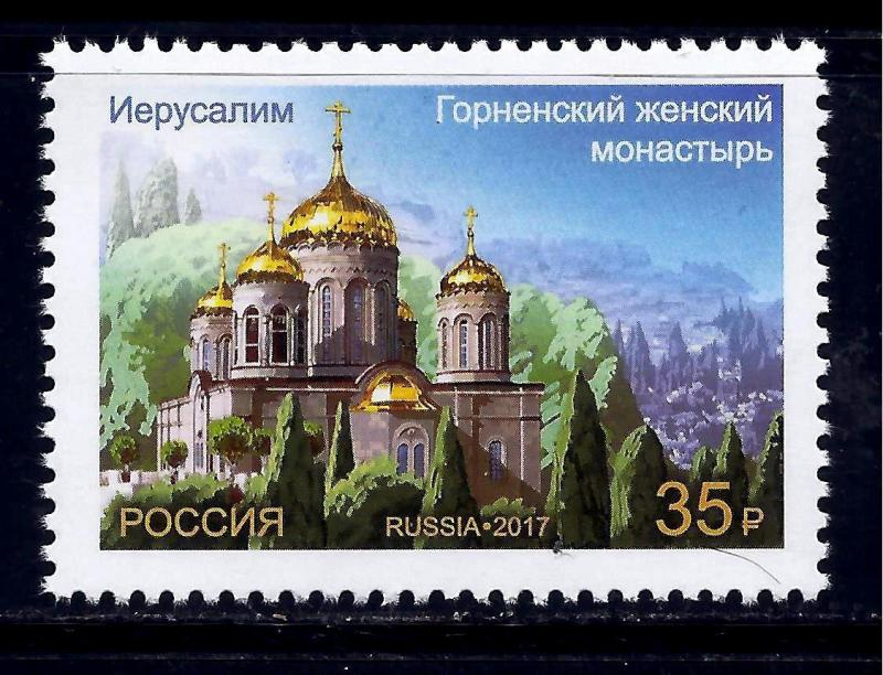 RUSSIA ISRAEL 2017 STAMPS JOINT ISSUE GORNY CONVENT EIN KAREM JERUSALEM NO TAB