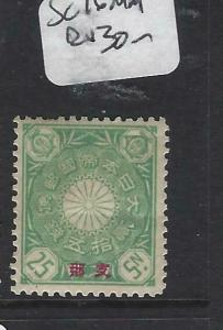 CHINA JAPANESE OFFICES IN (PP2104B)  25  S  SC  16    MOG