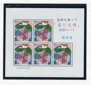 Japan 1996 Senior Citizens NH Scott 2515a Sheet of 5