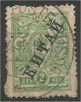 RUSSIA, 1899, used 2k, OFFICES IN CHINA Scott 26
