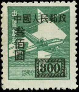 People's Republic of China  Scott #26a Mint No Gum As Issued