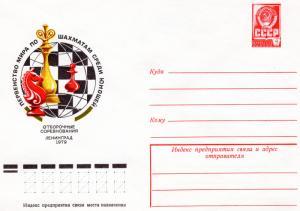 Russia 1979 CHESS COVER WAXMATAM