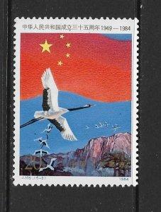 BIRDS - CHINA-PR #1948 CRANE  MNH