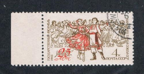 Russia #2561 Used Dancers (R0085)