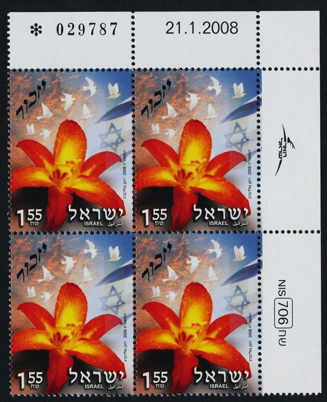 Israel 1725 TR Block MNH Flowers, Memorial Day