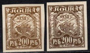 Russia #182, 182c  F-VF Unused CV $25.50 (Z998)