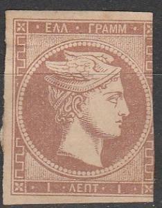Greece #1  Unused CV $600.00 (S6187)