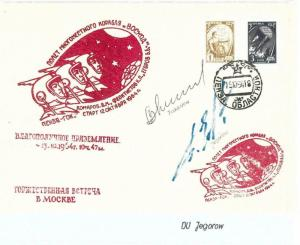 73928 - RUSSIA - POSTAL HISTORY - Signed  COVER - SPACE 1964  Voskhod 1