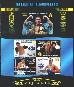 Kazakhstan. 2016. bl 80. Boxing. MNH.