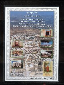 ISRAEL  BETH-EL  SOUVENIR LEAF CARMEL #286   FD CANCELED