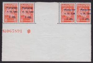 Macedonia Mi IZ MNH. 1944 Issued Under German Occupation, Plate Strip w/ Gutter