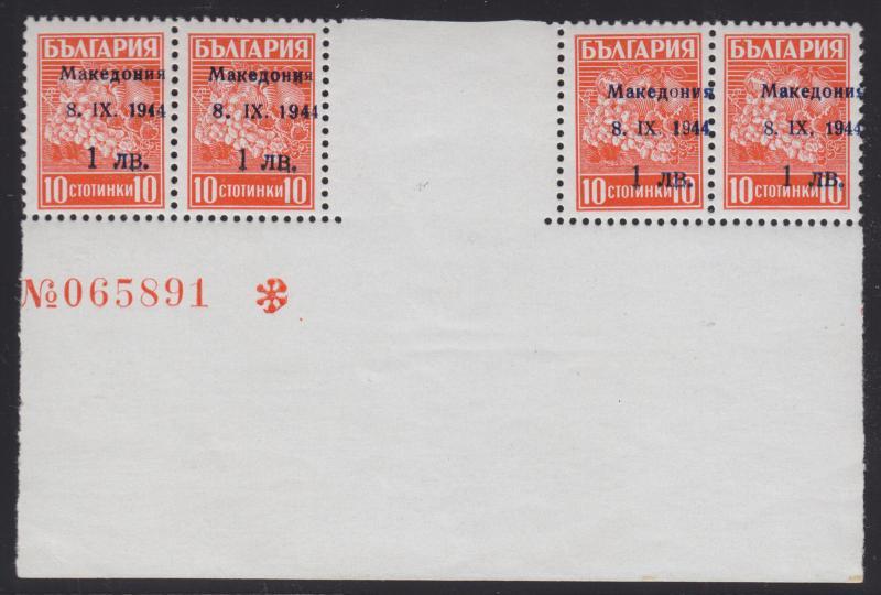 Macedonia Mi IZ MNH. 1944 Issued Under German Occupation, Plate Strip w/ Gutter