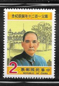 China Mint Never Hinged [7751]