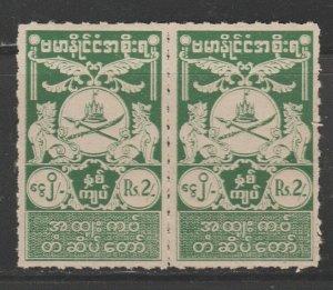Burma Revenue fiscal stamp 12-27-20 Japan Japanese Occupation - 1f