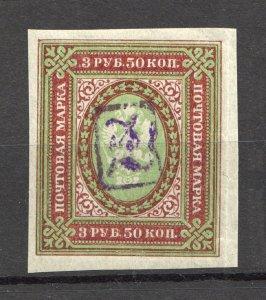 1919 Armenia Civil War 3.50 Rub Imperf,Type 1,Violet Overprint,VF MLH (LTSK)