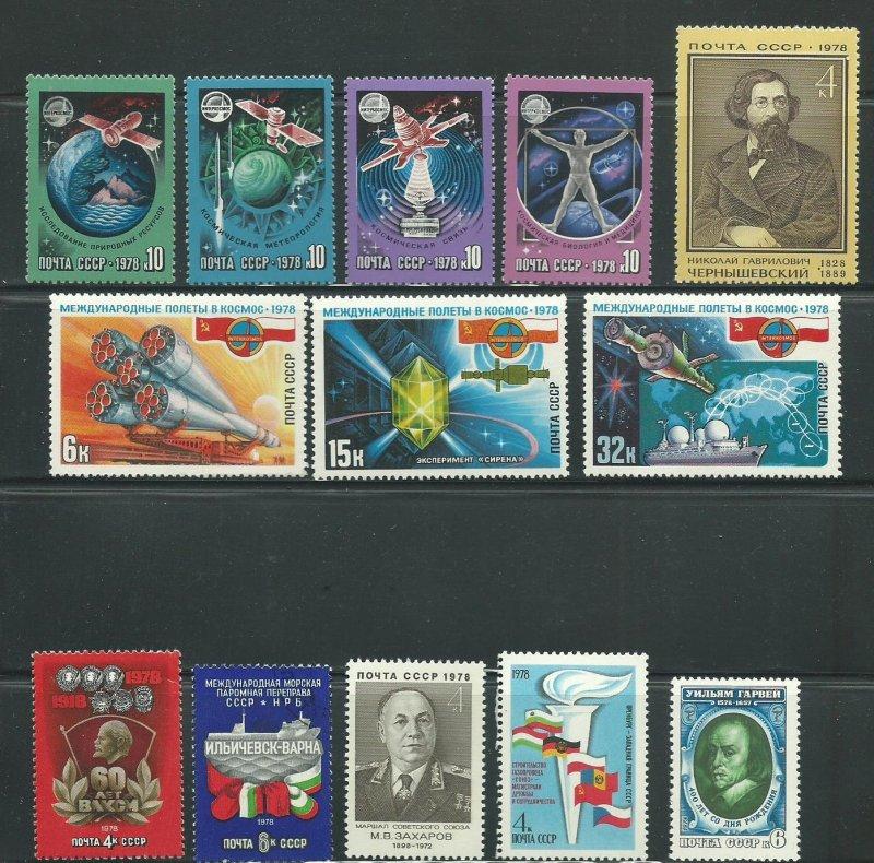 1978 Russia Scott Catalog Numbers 4665-4668 + 4670-4678 Unused Never Hinged
