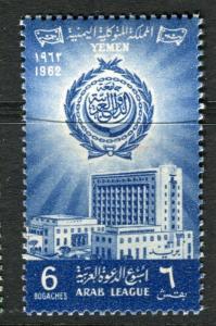 YEMEN;  1962 early Arab League issue Mint MNH 6b. value