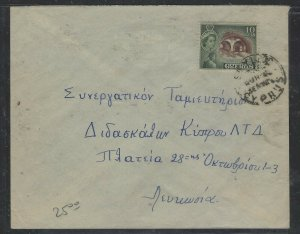 CYPRUS COVER (P2504BB)   1956  QEII 10M  RURAL SERICE  TO ?  # 9