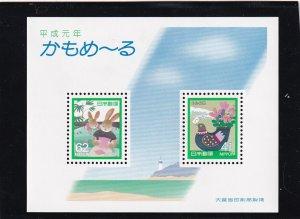 Japan: Sc #1835b, MNH (S19296)