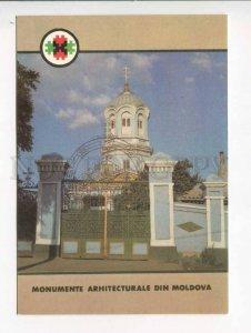 414232 MOLDOVA 1992 year architectural monuments postal postcard P/ stationery