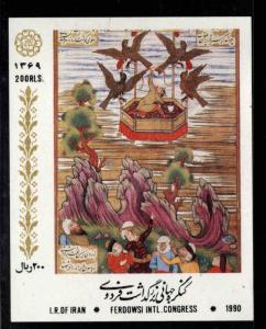 IRAN Scott 2428 MNH** Imperforate Ferdowsi Congress  stamp