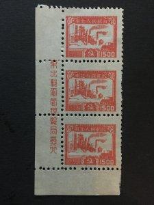 China stamp block, unused, liberated area, Genuine, List 1519
