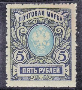 RUSSIA SC# 71  MNH 5r 1906   SEE SCAN