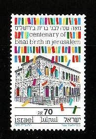Israel-Sc#990 -unused NH set-B'nai B'rith-1988-