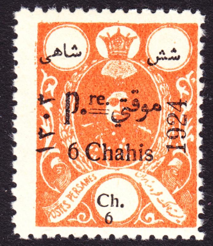 Iran / Persia Scott 684  type I  F+  mint OG NH forgery.