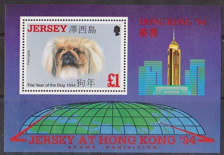 Jersey Sc. #660 Mint VF-NH Cat. US$4. 1994 Year of Dog
