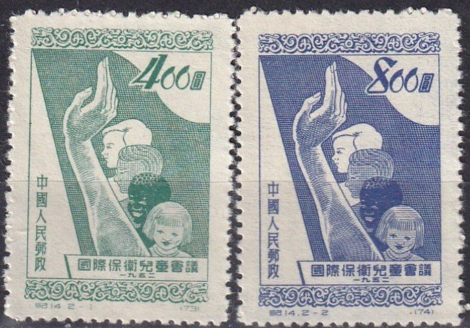 China #136-7  F-VF Unused CV $3.25 (Z1616)