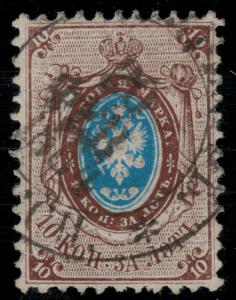 Russia Stamp Scott #8, Used, Good Centering, Circular Cancel - Free U.S. Ship...
