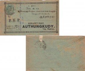India 1/2a KEVII 1906 to Authungkudy via Konapet, Trichinopoly transit cds. C...