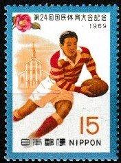 Japan 1017 MNH/OG, 1969,  24th National Athletic Meet, Nagasaki
