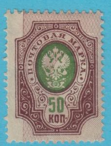RUSSIA 85 MINT HINGED OG SHORT PERFS VARIETY ERROR SHIFTED BACKGROUND !