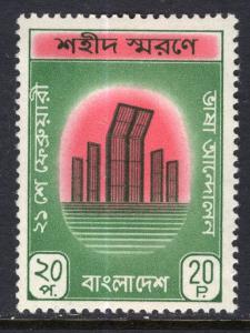 Bangladesh 32 MNH VF