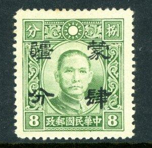 China 1943 Mengkiang 8¢ Half Value Dah Tung SYS Green Unwmk Sc 2N68v Mint R347