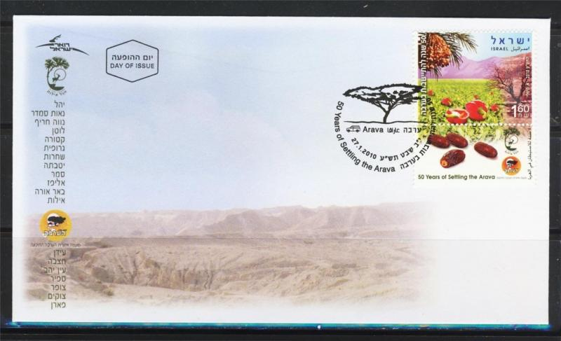 ISRAEL STAMPS 2010 50 YEARS SETTLING THE ARAVA FDC PEPPER  DATE FLORA