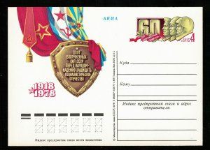 Post card, 1978, Air Mail, Soviet Union (КТ-13)