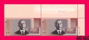 UKRAINE 2016 Famous People Russia Writer Mihail Bulgakov 125th Birth Ann 2v MNH