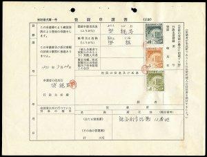 rk08 Ryukyu Islands Revenue, Scott #R24,R27,R28 (SCV $117.50) still on document
