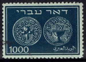 ISRAEL 1948 1ST COIN DOAR IVRI 1000PR PERF 11 USED TOP VALUE