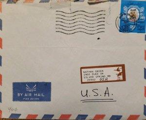 O) 1971 QATAR, SHEIK KHALIFA, AIRMAIL TO USA