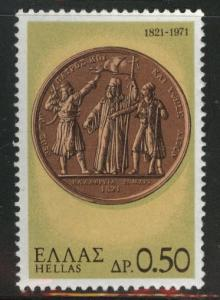 GREECE Scott 1006 MNH** stamp from 1971 set Military related