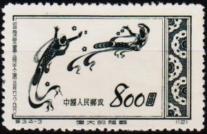 China. 1952 $800 S.G.1555 UnUsed/No Gum