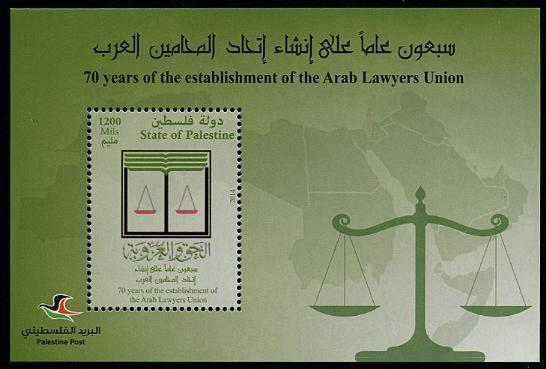HERRICKSTAMP NEW ISSUES PALESTINE AUTHORITY Arab Lawyers Union S/S
