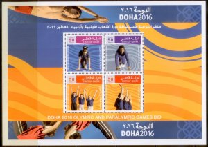 Qatar Doha 2016 Paralypmoics  S/S MNH L189