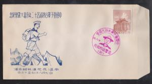 PRICE BREAK!!  Taiwan BOY SCOUT Jamboree Cover