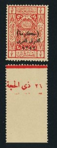 JORDAN 1924, ½pi OFFICIAL +MARGIN, VF MNH Sc#O1 CAT$200 (SEE BELOW)