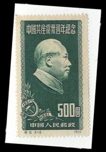 China PRC Scott 106 MNH!